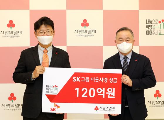 이형희 SK수펙스추구협의회 SV위원장(왼쪽)이 17일 오전 서울 중구 사랑의열매 회관에서 예종석 사회복지공동모금회장에게 이웃사랑 성금을 전달하고 있다. 사진 SK