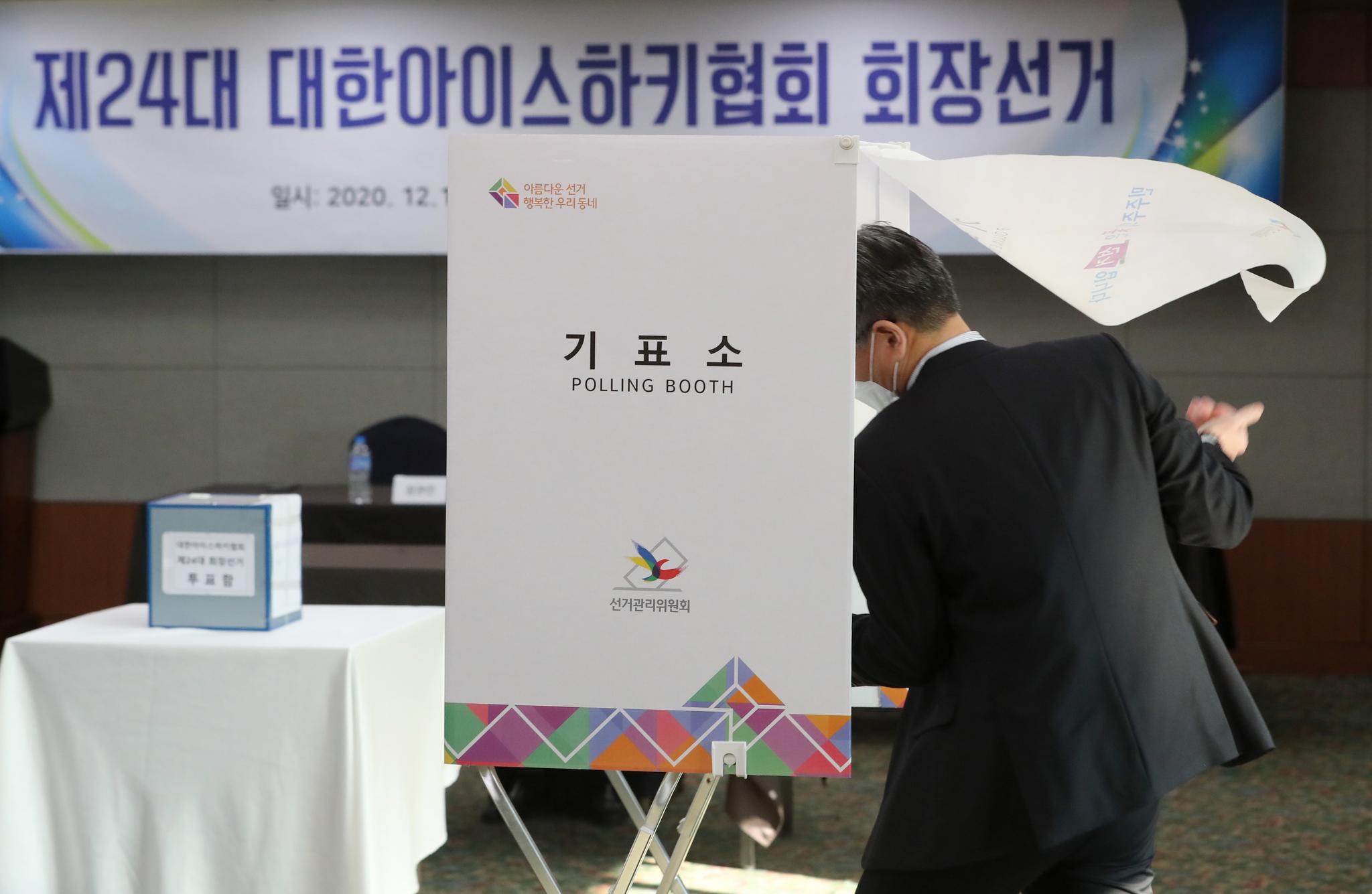 17일 서울 송파구 올림픽파크텔에서 열린 제24대 대한아이스하키협회 회장선거에서 관계자들이 투표를 하고 있다. [뉴스1]