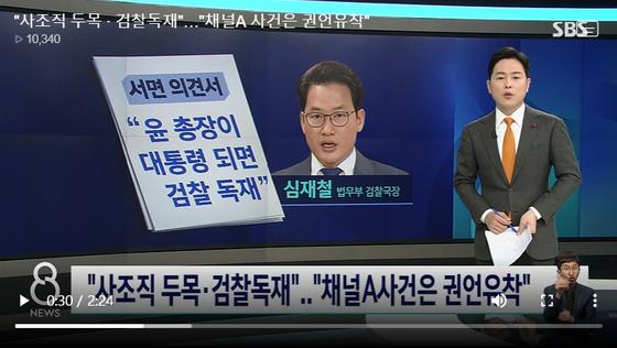 """SBS가 16일 8시에 보도한 """"사조직 두목·검찰독재""""...""""채널A 사건은 권언유착"""" 방송. 사진 SBS 방송 캡처"""