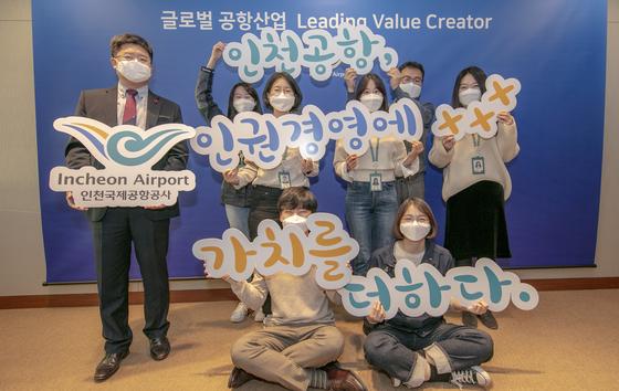 인천국제공항공사 신가균 사회가치추진실장(왼쪽) 과 직원들이 '인권경영'을 강조하고 있다. [사진 인천공항공사]