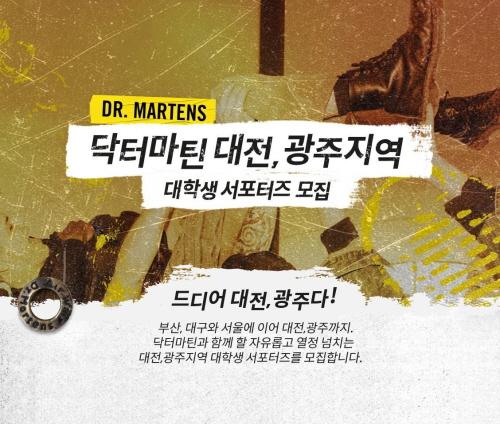 〈사진출처: 닥터마틴〉