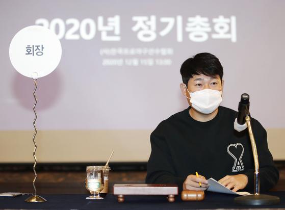 15일 선수협 총회에서 회의를 이끌고 있는 양의지(NC 다이노스) 신임 회장. [뉴스1]