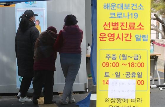 부산에서 42명의 확진자가 나온 14일 부산 해운대구 보건소에 마련된 선별진료소에 시민들이 검사를 받기 위해 들어가고 있다. 송봉근 기자