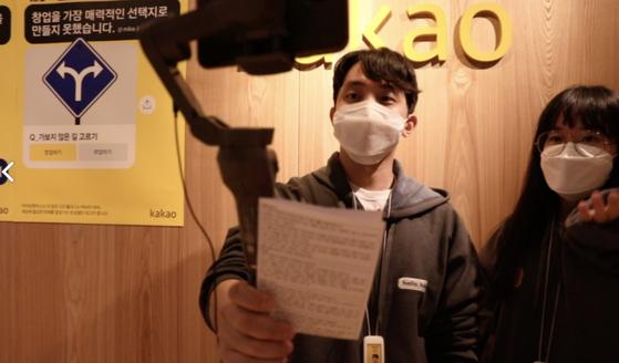 카카오 개발자들이 신입 개발자 공채 합격자를 대상으로 '라이브 오피스 투어'를 진행하고 있다. 신입 직원들에게 경기도 성남시 판교 테크노밸리 본사의 곳곳을 소개했다. 사진 카카오