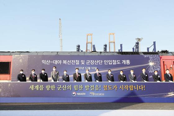 군장산단 28.6km 인입철도와 14.3km 익산~대야 복선전철이 지난 10일 개통식을 갖고 영업운행을 시작했다. [사진 국가철도공단]