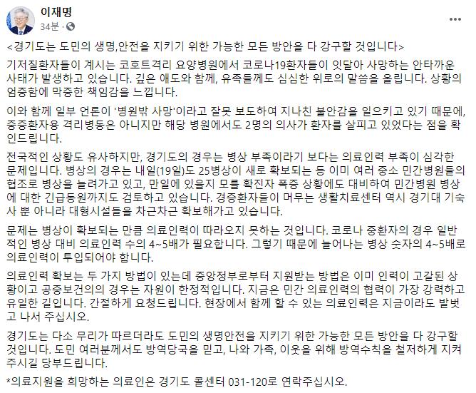 이재명 경기도 지사가 18일 자신의 페이스북에 올린 글. 페이스북 캡처
