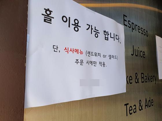 식사 메뉴를 주문하면 매장 이용이 가능하다고 써 붙인 한 카페의 입구 모습. 추인영 기자