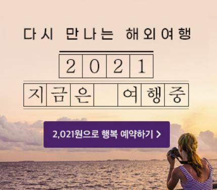 하나투어는 지난 15일 9개월만에 해외여행 상품을 내놨다. 홈페이지 캡처