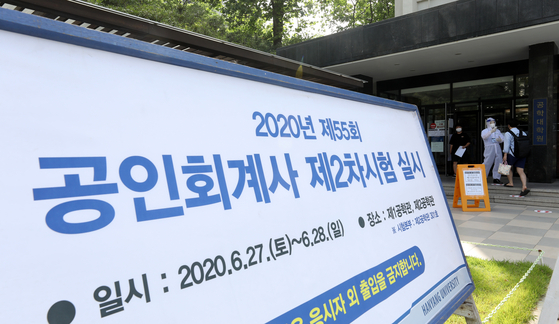 지난 6월 28일 오전 서울 성동구 한양대학교에서 열린 '제55회 공인회계사 2차 시험' 응시자들이 시험장으로 향하고 있다. 뉴스1