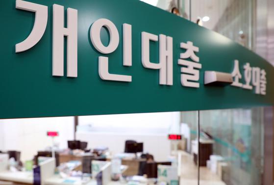 10일 서울 시내 한 은행 대출 창구 모습. 연합뉴스