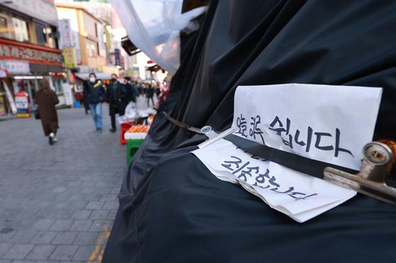 지난18일 오후 서울 중구 남대문시장의 한 상점 앞에 휴무를 알리는 종이가 꽂혀 있다. 연합뉴스