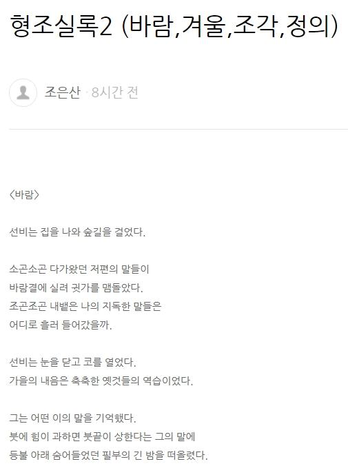 조은산 블로그. 인터넷 캡처