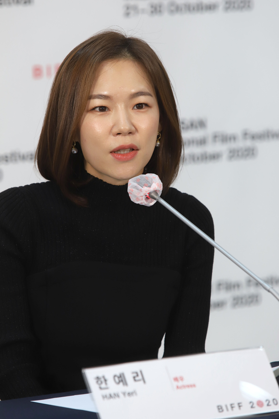 배우 한예리. [사진 부산국제영화제]