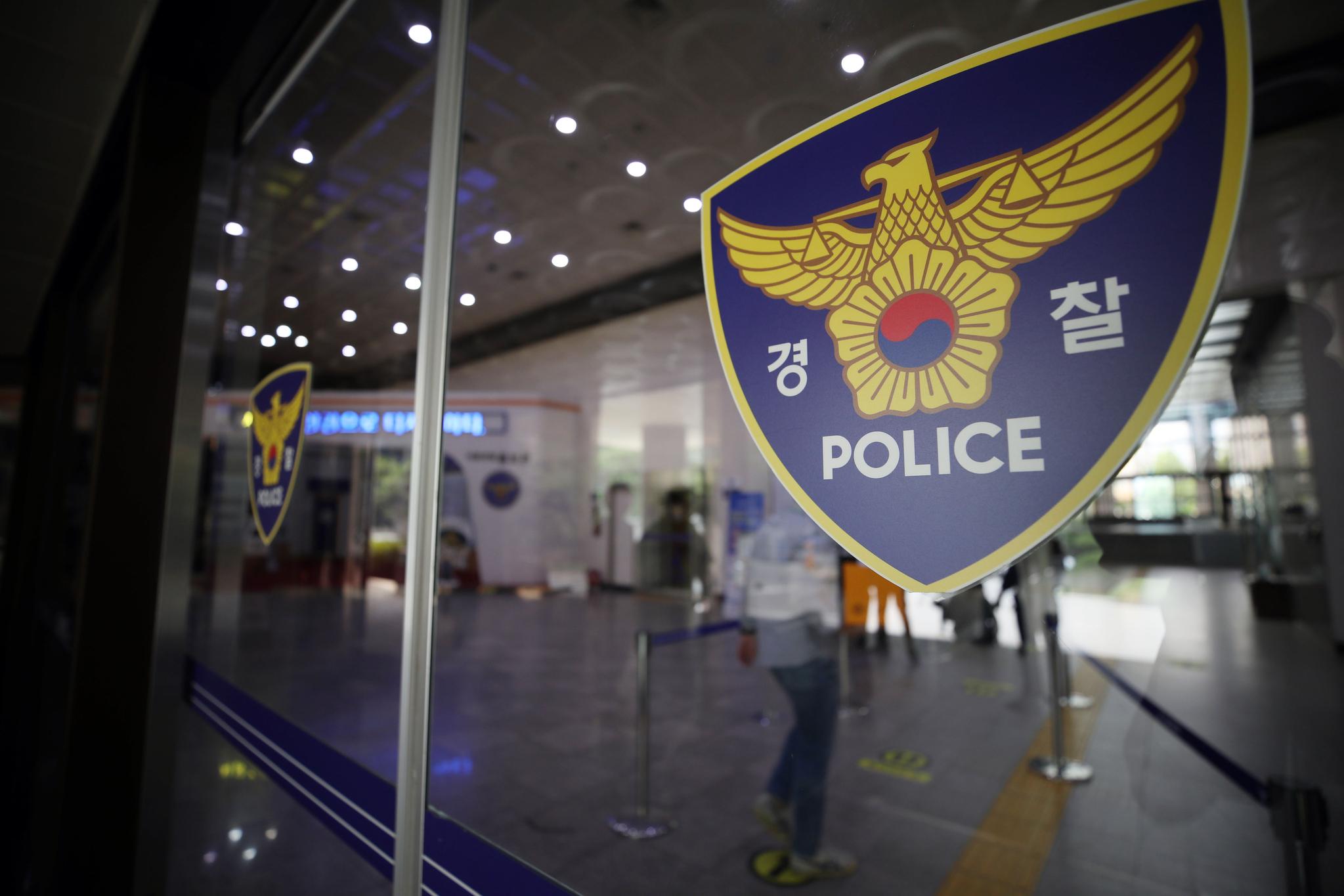 서울지방경찰청. 연합뉴스