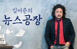 TBS '김어준의 뉴스공장' [홈페이지 캡쳐]