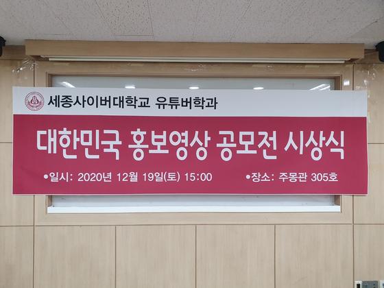 세종사이버대학교 유튜버학과 '대한민국 홍보영상 공모전' 시상식 진행