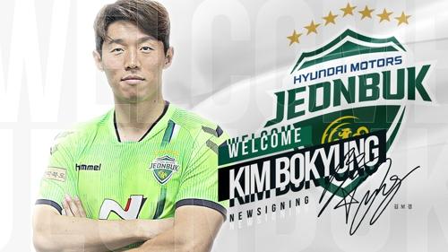 김보경이 2020년 K리그 국내 선수 연봉킹에 올랐다. [사진 전북 현대]