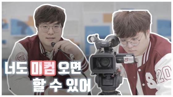 세종대 홍보실 '2020 나의 학과소개 시나리오·영상 공모전' 진행