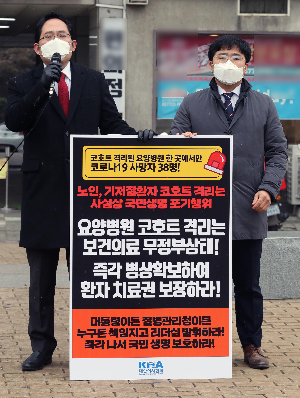 최대집 대한의사협회 회장이 29일 오후 경기도 부천시 상동 효플러스요양병원 앞에서 긴급 기자회견을 하고 있다. 뉴스1