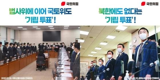 사진 국민의힘 페이스북 캡처