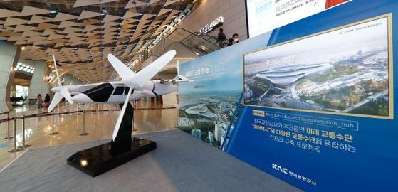 서울 강서구 김포국제공항 국내선 터미널 3층에 전시된 UAM 이착륙장 허브 설계안과 기체 모형. 사진 한국공항공사