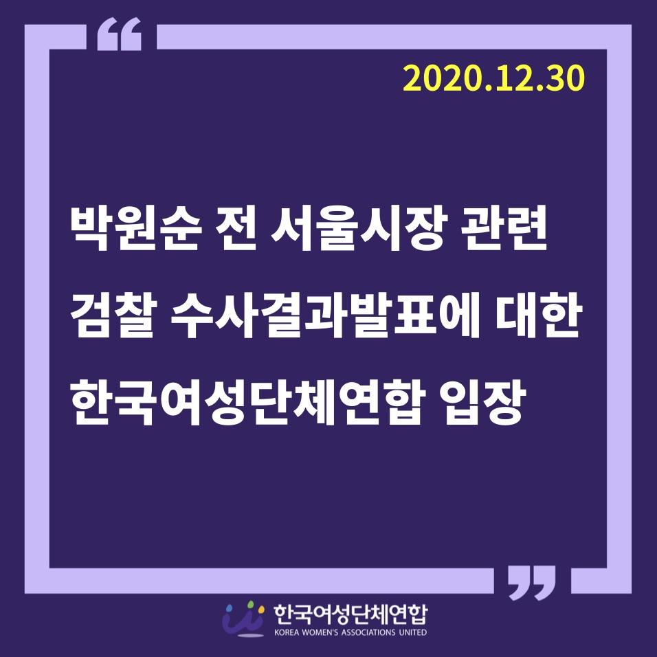 사진 한국여성단체연합