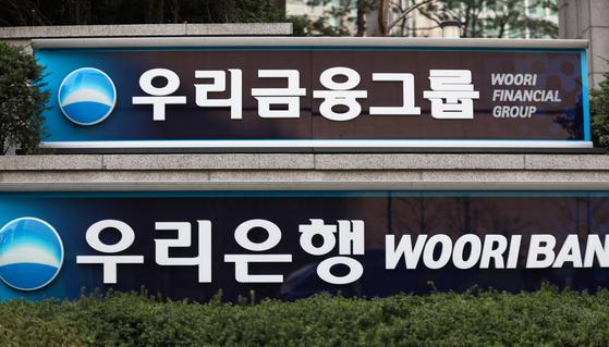 서울 중구 우리은행 본점 모습. 뉴스1.