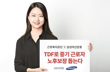 삼성자산운용이 삼성 한국형 TDF로 중소기업 근로자의 노후 보장을 돕는다. 최근엔 근로복지공단 퇴직연금 대표상품 라인업에서 순자산 100억원을 돌파했다. [사진 삼성자산운용]