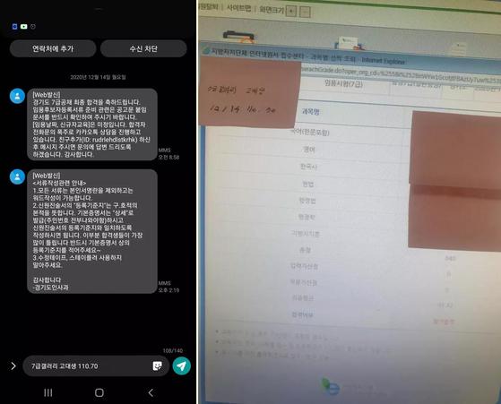 일베에 올라온 공무원 합격 인증 사진. [커뮤니티 캡처]