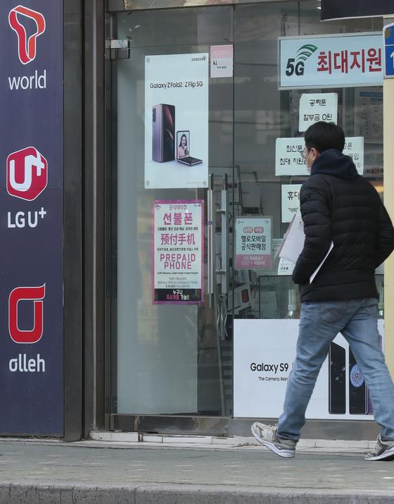 과학기술정보통신부는 30일 한국지능정보사회진흥원과 함께 실시한 2020년도 통신서비스 커버리지 점검 및 품질평가 결과를 공개했다. [연합뉴스]
