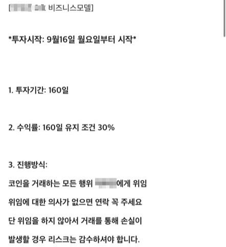 지난해 9월 '직장인 투자' 관련 온라인 카페에 운영자인 김모(30)씨가 올린 게시글. [독자 제공]