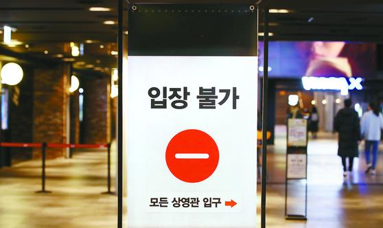 정부의 사회적 거리두기 2.5단계 격상에 따라 영화관은 오후 9시 이후 문을 닫고 있다. 사진은 7일 서울 시내의 한 영화관 모습. [연합뉴스]