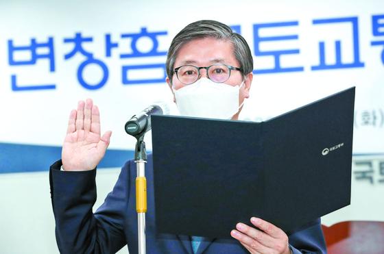 변창흠 국토부 장관이 29일 정부세종청사에서 열린 취임식에서 선서를 하고 있다. [연합뉴스]