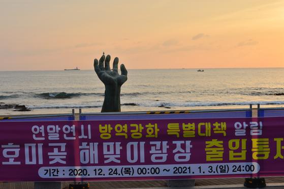 경북 포항시 남구 호미곶 해맞이 광장 앞에 출입 통제를 알리는 현수막이 걸려 있다. [뉴스1]