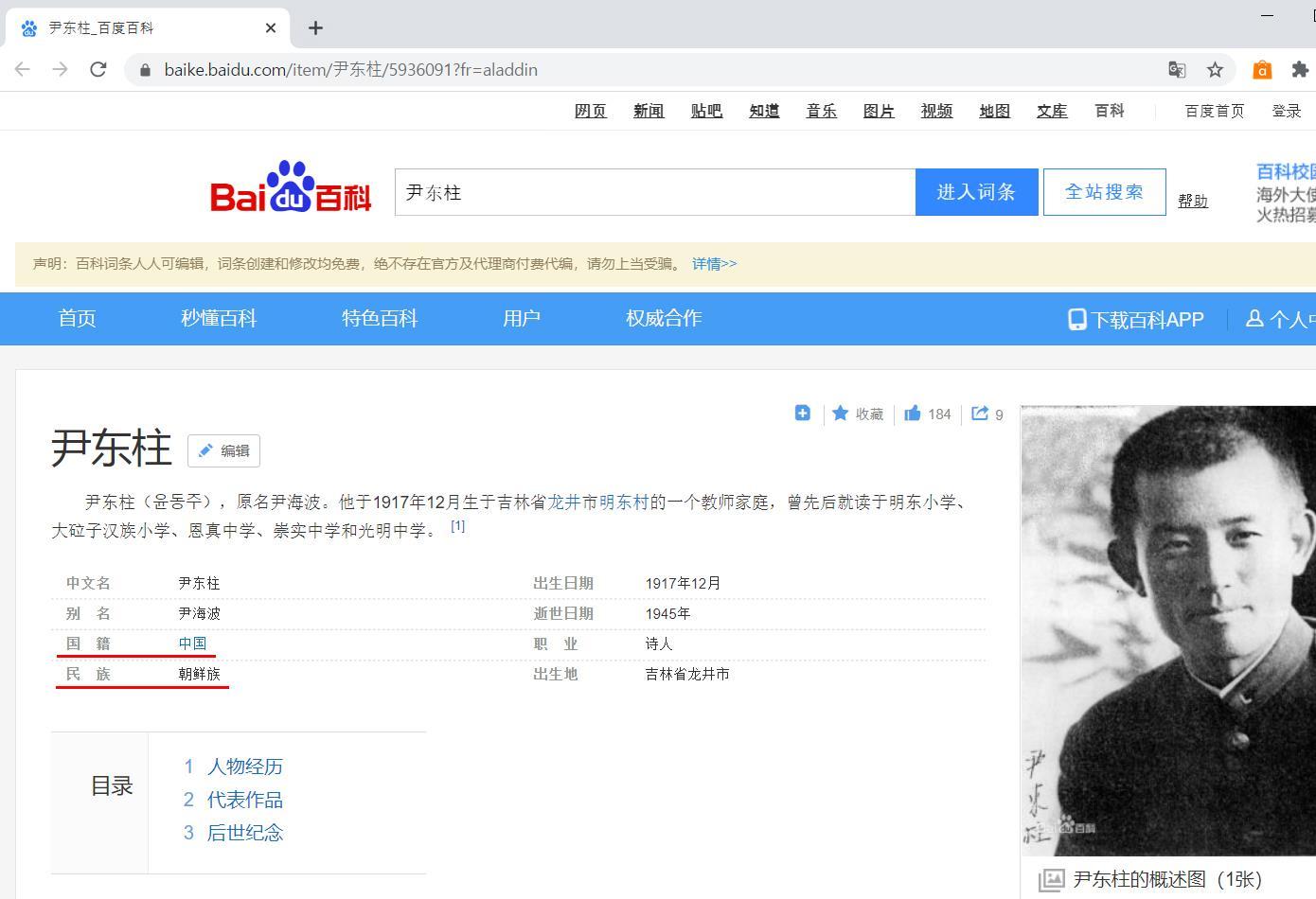 중국 바이두 백과사전에서 윤동주를 검색하면 국적을 '중국(中國)'으로, 민족을 '조선족(朝鮮族)'으로 표기(빨간색 밑줄 친 부분)하고 있다. 사진 서경덕 교수팀