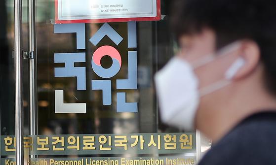 지난달 서울 광진구 자양동 한국보건의료인국가시험원(국시원) 앞으로 시민들이 지나가고 있다. 정부는 의대생들에게 추가 접수 기회를 주면서 실기시험 일정을 연장했지만 미응시자, 응시 취소자 등이 계속 생겨 일정을 앞당겨 끝내게 됐다. 뉴스1