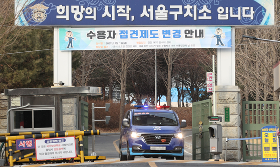 """법무부""""서울 구치소 사망 확인… 확진 자 관리에 최선을 다하겠다"""""""