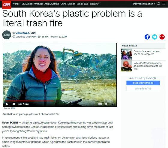 경북 의성군에 방치된 거대한 '쓰레기 산' 문제를 미 CNN방송이 2019년 보도했다. [CNN 홈페이지 캡처, 중앙포토]