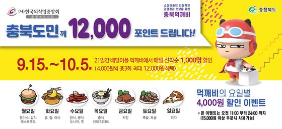 충북형 민간주도 배달앱 '충북 먹깨비'. 사진 충북도