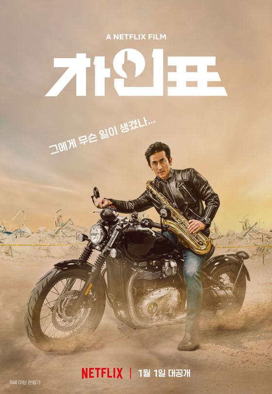 Download Film Korea What Happened to Mr. Cha? Subtitle Indonesia