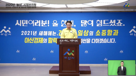 오세현 충남 아산시징이 온라인을 통해 코로나19 발생 현황과 대책을 설명하고 있다. [사진 아산시]