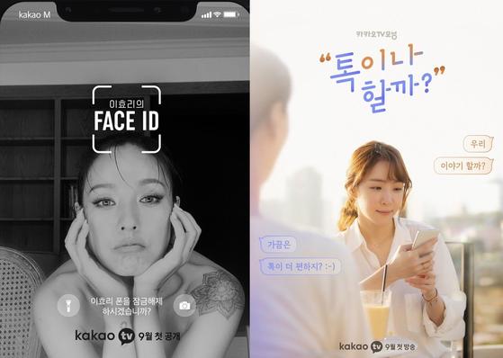 카카오TV의 대표 세로 콘텐트 '페이스아이디'와 '톡이나할까' [사진 카카오]