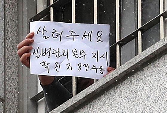 """민변 """"동방 구치소가 '구해줘'로 처벌 받았나?  적절한 답변 이었습니까? """""""