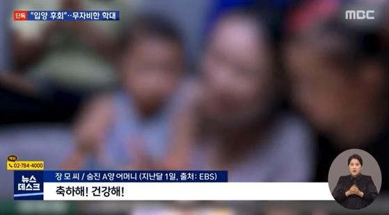 정인양의 양부모가 EBS 입양가족 특집 다큐멘터리에 출연했던 장면.[사진 MBC]