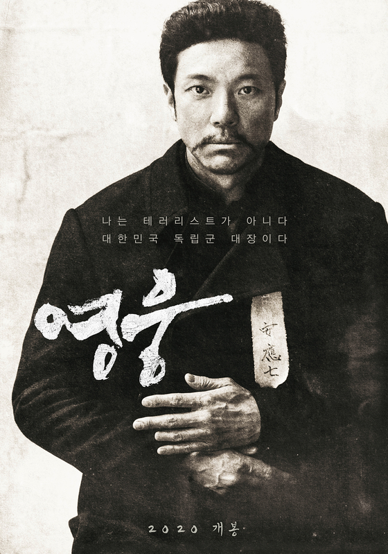 윤제균 감독이 독립투사 안중근 의사의 마지막 1년을 그린 뮤지컬 영화 '영웅'. 동명 뮤지컬에서 안중근 역할을 맡아온 정성화(사진)가 싱크로율 높은 주연에 나섰다. [사진 CJ엔터테인먼트]