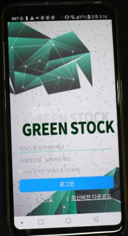 위장투자업체가 주식 사기에 활용한 가짜 주식매매 앱. 사진 경남경찰청