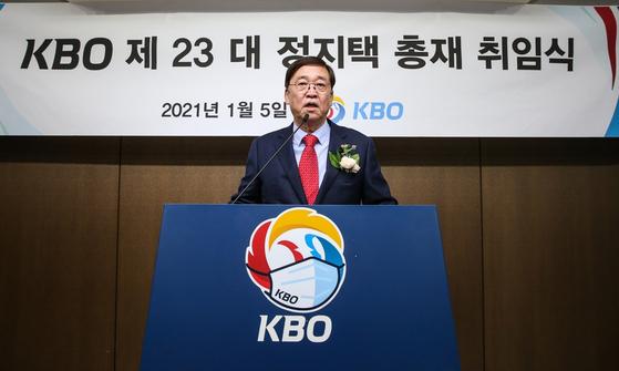 정지택 KBO 신임 총재가 5일 열린 취임식에서 소감과 계획을 말하고 있다. [KBO 제공]