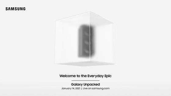 삼성전자의 차기 전략 스마트폰 갤럭시S21 공개일이 이달 15일로 확정됐다. 사진은 갤럭시S21 언팩 초대장. [사진 삼성전자]