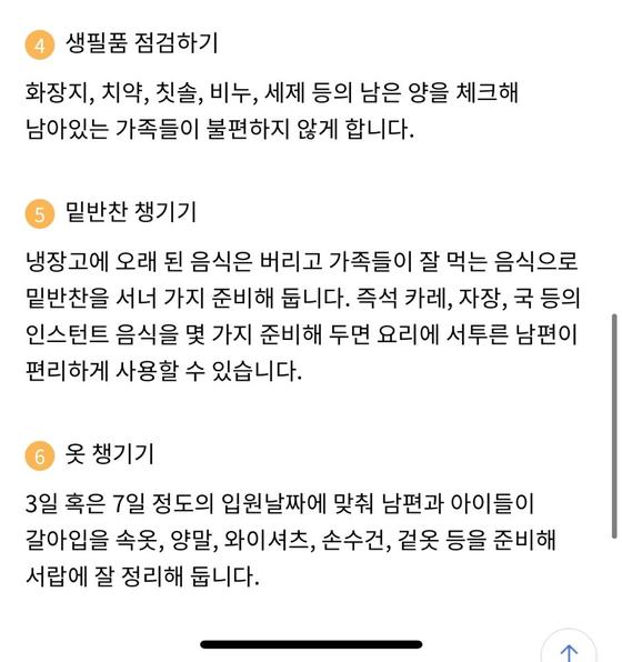 서울시 임신·출산정보센터 홈페이지 캡쳐
