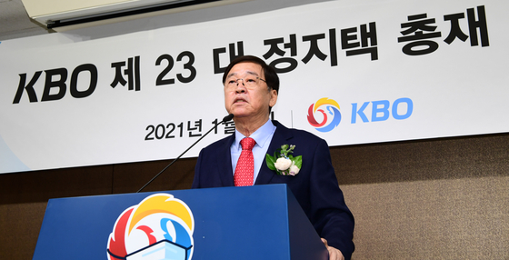 취임사를 하는 정지택 신임 총재. [연합뉴스]